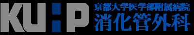 京都大学消化管外科